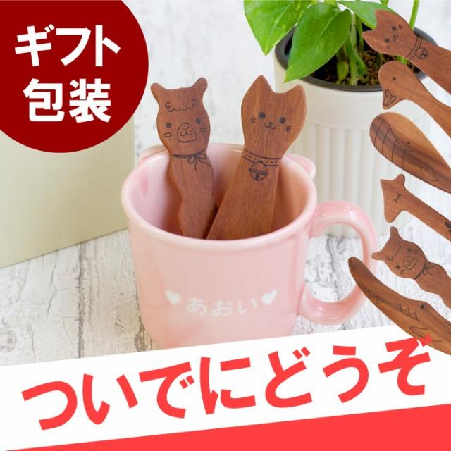 子供用 食器 お箸 フォーク スプーン 【 木製 ど...