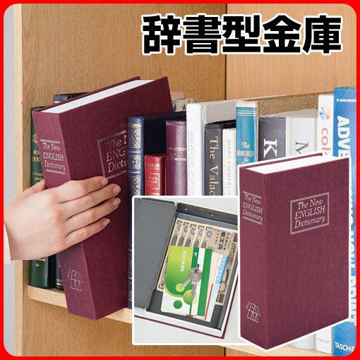 辞書型金庫 印鑑/通帳/鍵/パスポート/現金など貴...