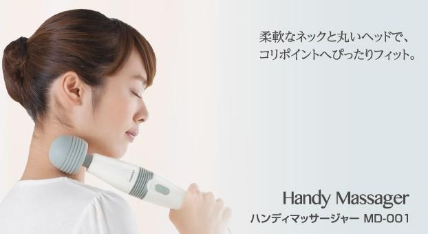 ハンディマッサージャー MD-001 スライヴ 電動バ...