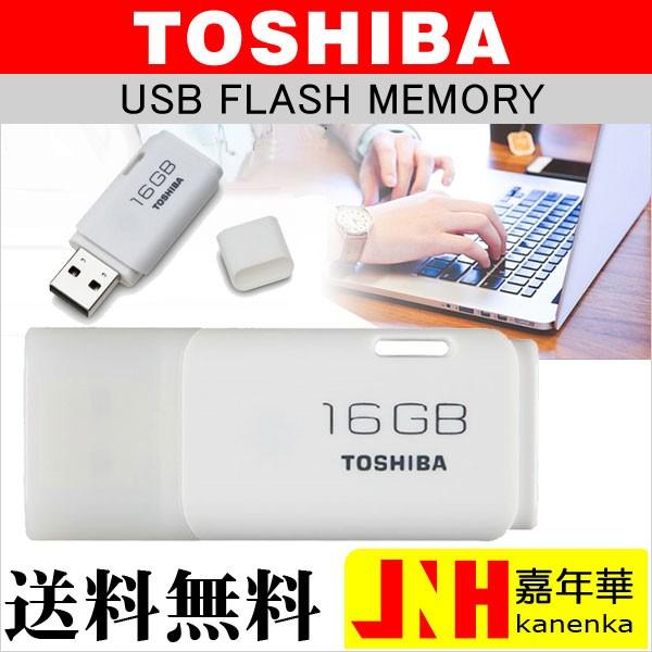 送料無料 USBメモリ16GB 東芝 TOSHIBA 海外パッケ...