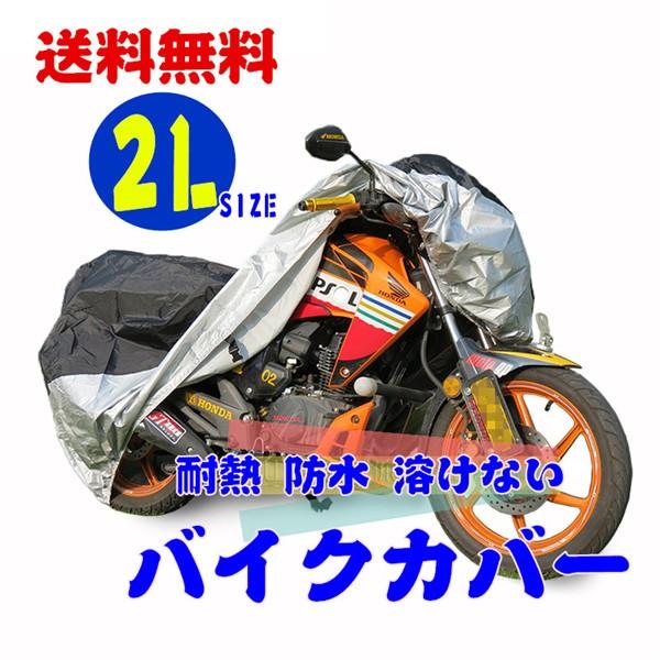 【バイクカバー 2Lサイズ】小型〜大型にぴったり...