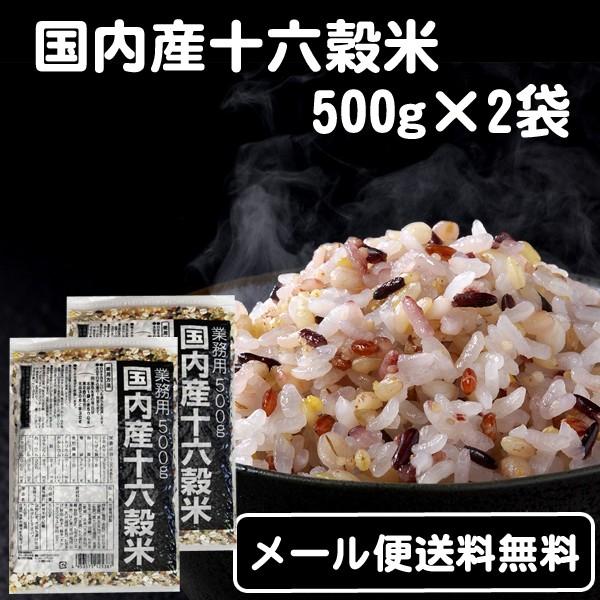 【メール便送料無料】国内産十六穀米 業務用500g...