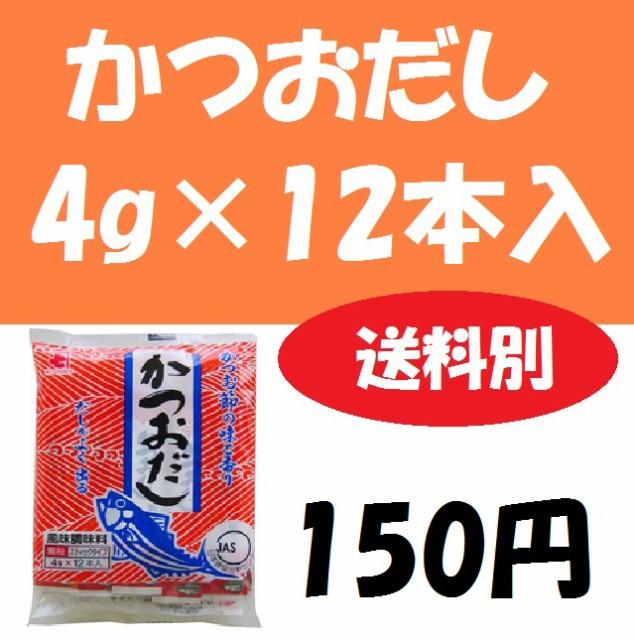 ■かつおだし4g×12本/150円/かね七/顆粒だし/