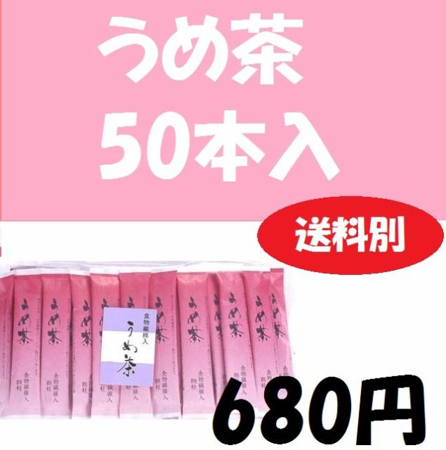 ■同梱無料■うめ茶3g×50本入り/680円/かね七/...