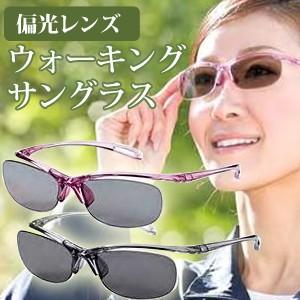 送料無料 ウォーキングサングラス 偏光レンズ 紫外線対策 偏光サングラス UVサングラス 日焼け対策