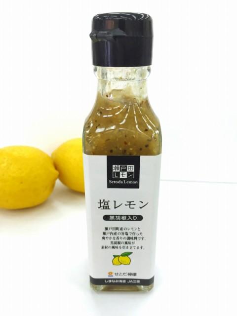 塩レモン(黒胡椒入り)130g 広島・瀬戸田町産レ...