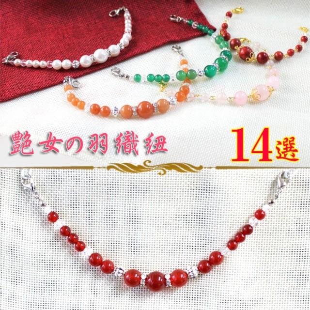 14選!天然石 艶女の羽織紐 兼 ブレスレット 和装...