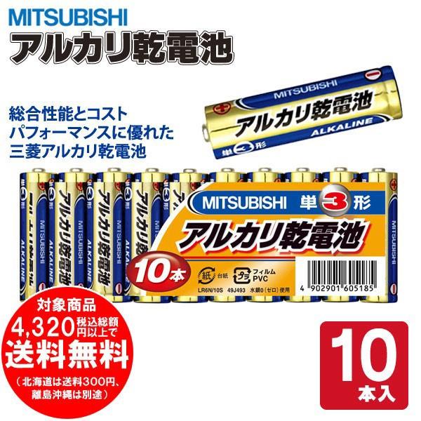 三菱 単3形 アルカリ乾電池 10本セット LR6N/10S ...