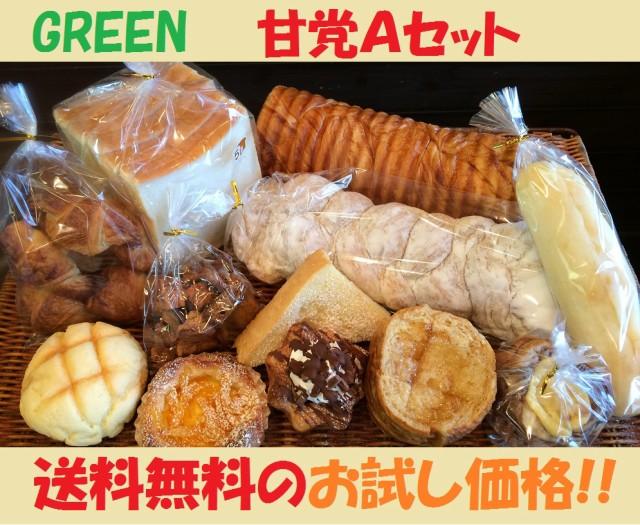 【送料無料】甘党パンAセット