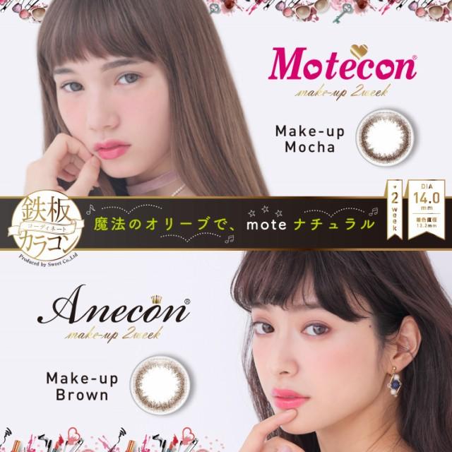 [メール便送料無料]MoteconMake-up2week/1箱4枚入...
