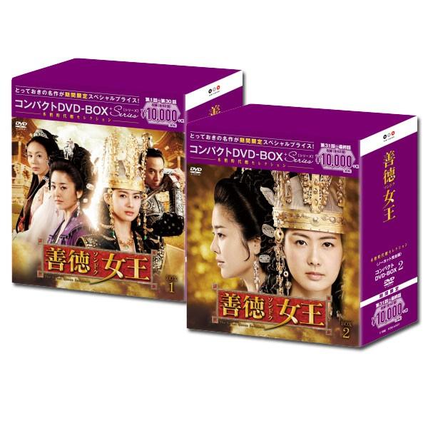 【送料無料】 善徳女王<ノーカット完全版> コン...