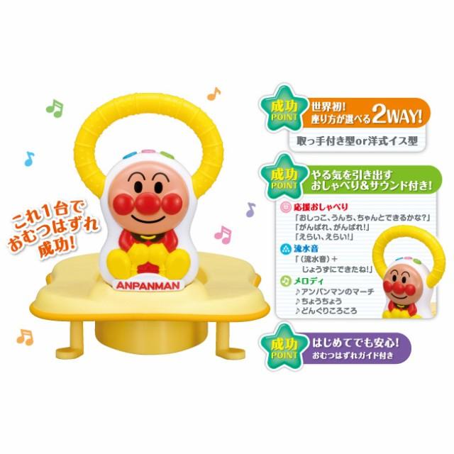 【ラッピング対応】アンパンマン 2WAY補助便座 ...