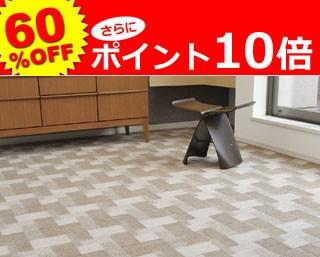 【SALE】激安ラグカーペット バール(N) 六畳,6...