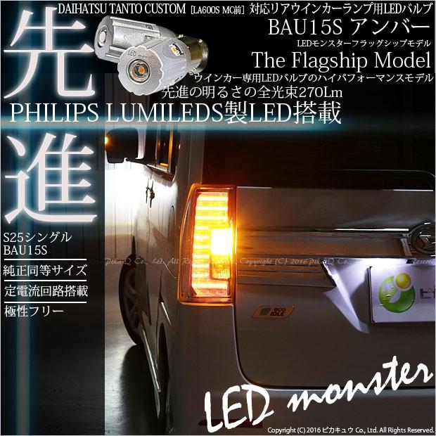 7-B-5 【送¥0】即納★タントカスタム LA600S リ...