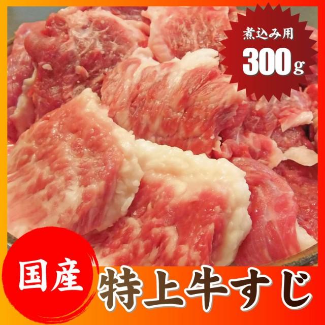 【冷凍】国産牛スジ300g(送料無料商品と同梱可)牛すじ(12時までの御注文で当日発送、土日祝を除く)