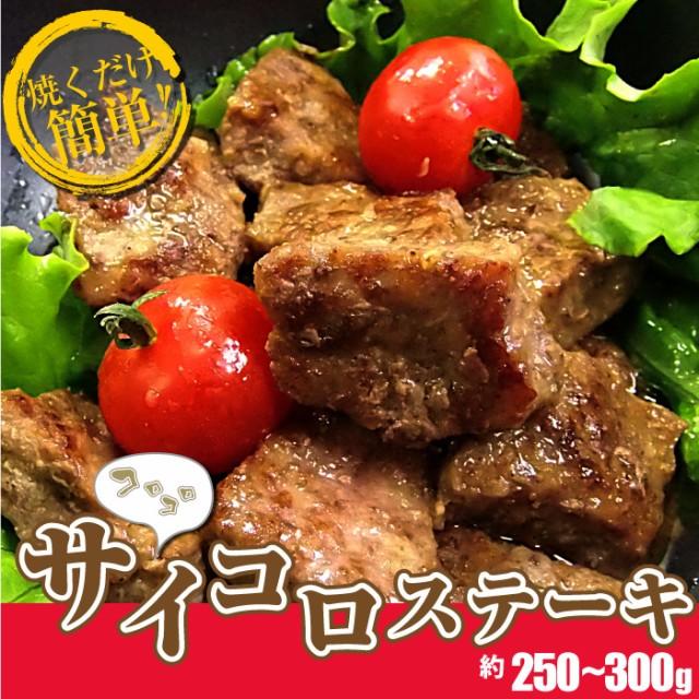 牛肉サイコロステーキ 300g (12時までの御注文で当日発送、土日祝を除く) 焼くだけ  パーティー