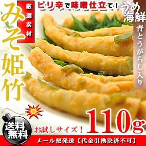 ピリ辛&味噌仕立て!珍味 みそ姫竹 漬物 110g 送...
