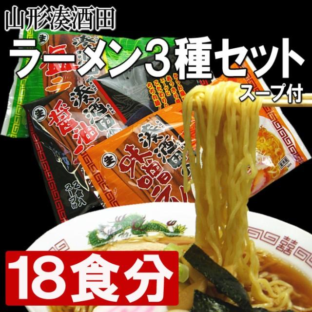 送料無料 山形ご当地ラーメン 酒田ラーメン18...