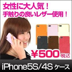 【女性向け iPhoneケース】送料無料!iphoneSE/ip...