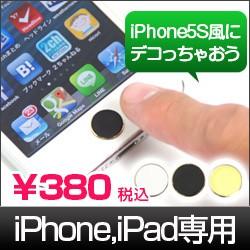 【送料無料】iPhone5/iPhone4S用 ホームボタンシ...
