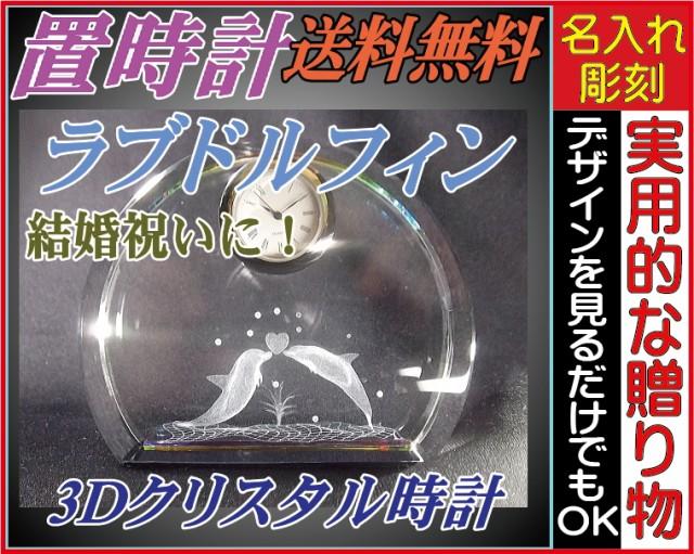 ★3Dクリスタル時計★ラブドルフィン★置き時計...