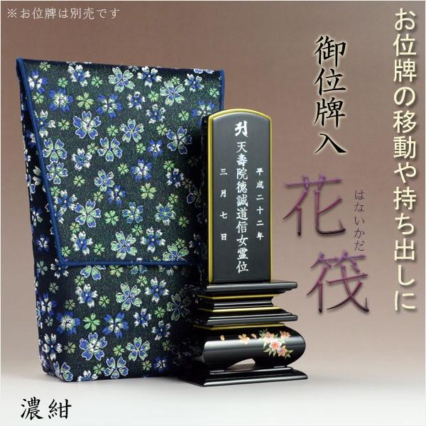 【桜舞う刺繍入り 御位牌入:花筏(はないかだ)...