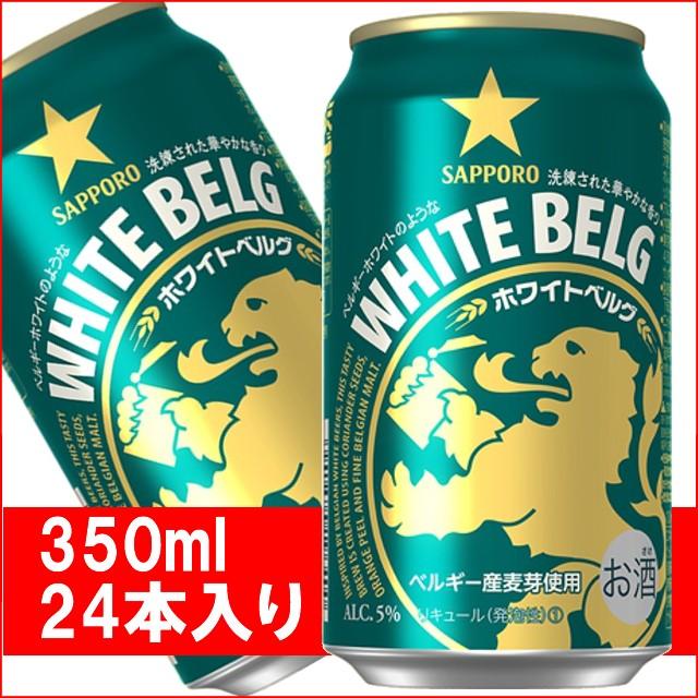 サッポロ 新ジャンル★ホワイトベルグ 350ml 24缶...