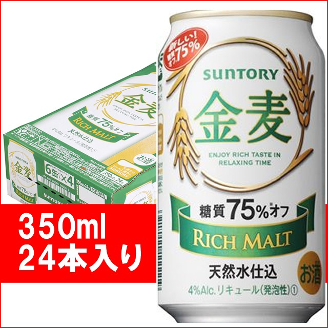 サントリー 金麦糖質75%OFF 350ml 24缶入り/ビー...