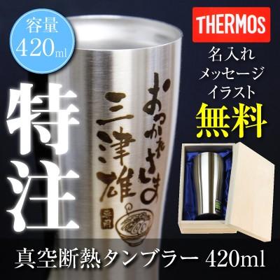 名入れ サーモス タンブラー グラス 焼酎 人気 男...