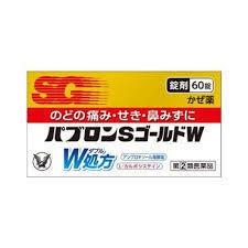 【第(2)類医薬品】 パブロンSゴールドW 60錠...