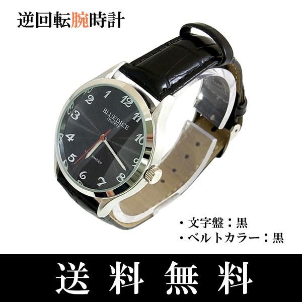 《店長一押し》レア逆回転腕時計◇プレゼントに最...