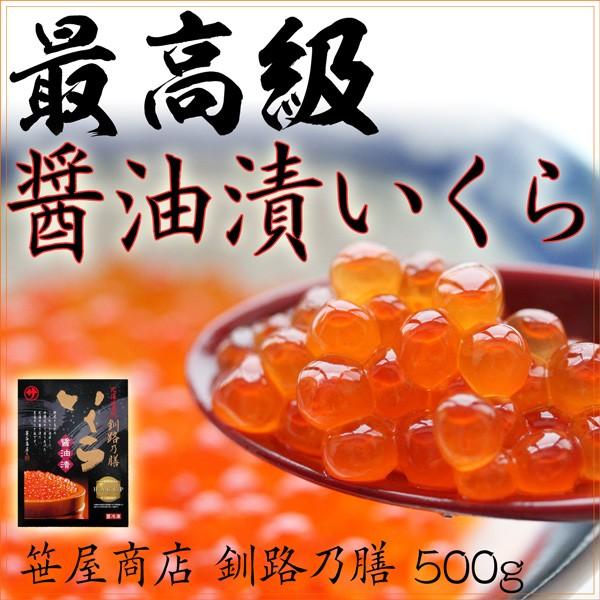 絶品いくら醤油漬 笹屋商店 『釧路の膳』500g《...
