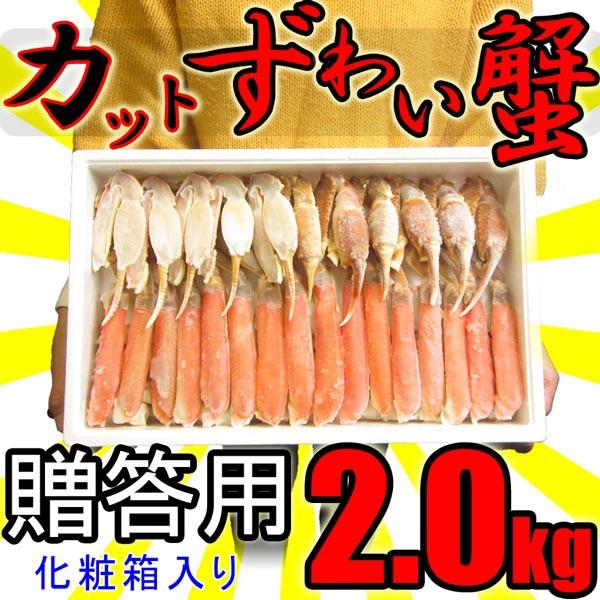 カニ かに 蟹 ズワイガニ ギフト 贈答用 特大 カット済み 生ずわい蟹 たっぷり2kg 送料無料 キャッシュレス5%対象店 花見 ひな祭り