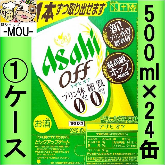 【1ケース】アサヒ オフ 500ml【プリン体0% 糖...