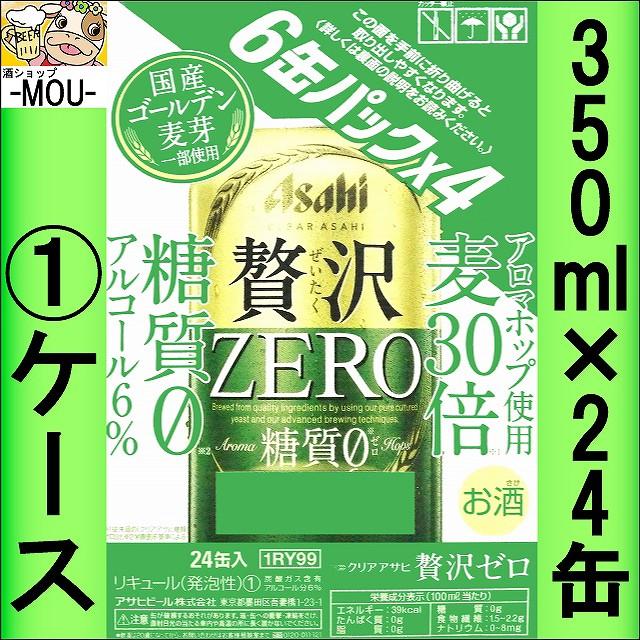 【1ケース】クリアアサヒ 贅沢ZERO 350ml【新ジ...