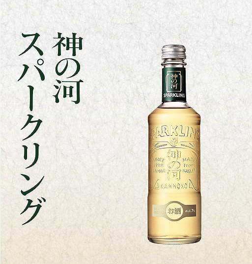 【薩摩酒造】神の河スパークリング 300ml【発泡...