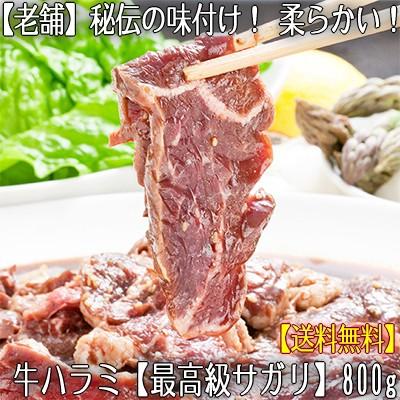 牛ハラミ・サガリ 800g 【2個で1個、3個で2個オマ...