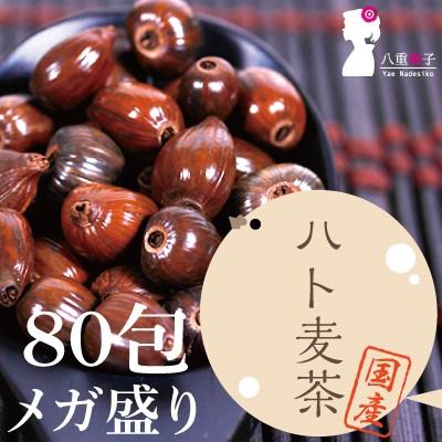国産 ハト麦茶ティーバッグ200g(2.5g×80包(目安...