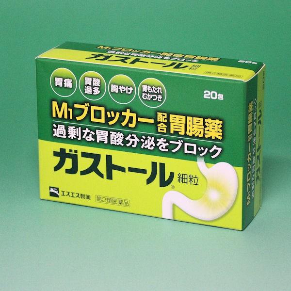 【第2類医薬品】ガストール細粒  20包入り エ...