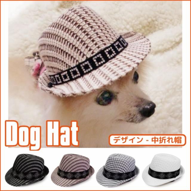 DOG HAT ドッグハット 中折れ帽 デザイン/ペット...