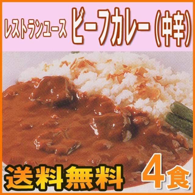 [送料無料] ★ビーフカレー中辛 4食  /ニチレイ業...