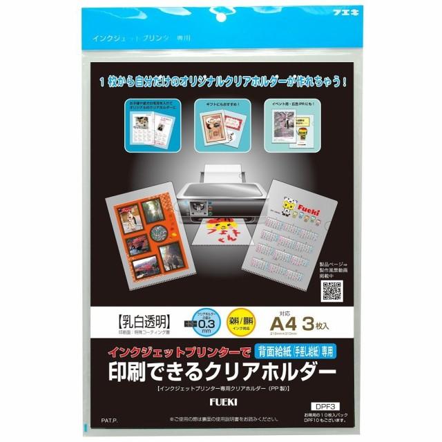 印刷できるクリアホルダー /DPF3/A4サイズ/3枚入...