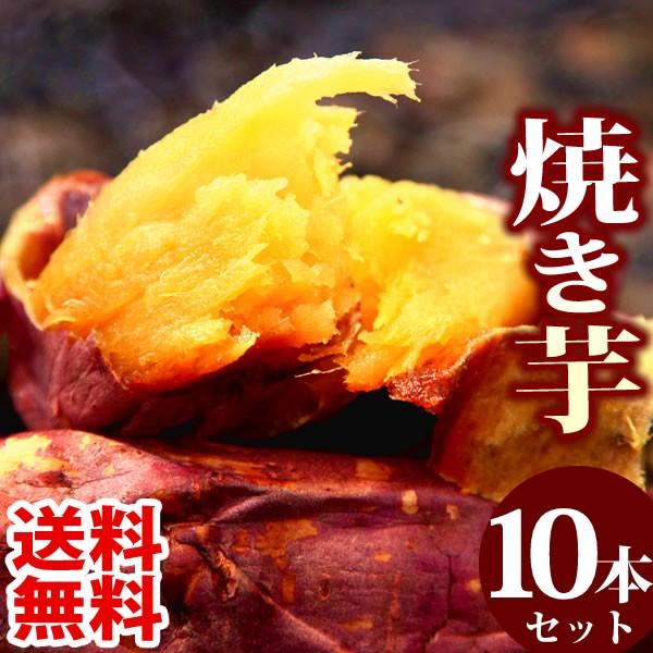 送料無料 人気焼き芋10本セット 国産 紅はるかの焼きいも 送料込み