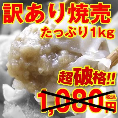 【訳あり特価】【業務用 ふぞろい焼売1kg】 シ...