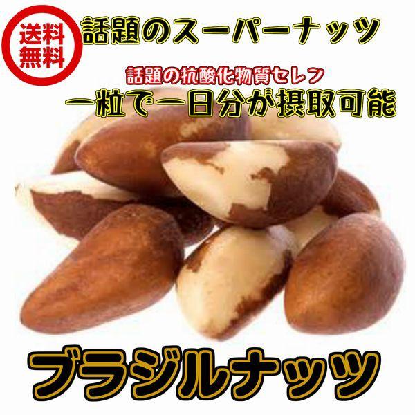 (ブラジルナッツ  1kg)送料無料 業務用 希少ナ...