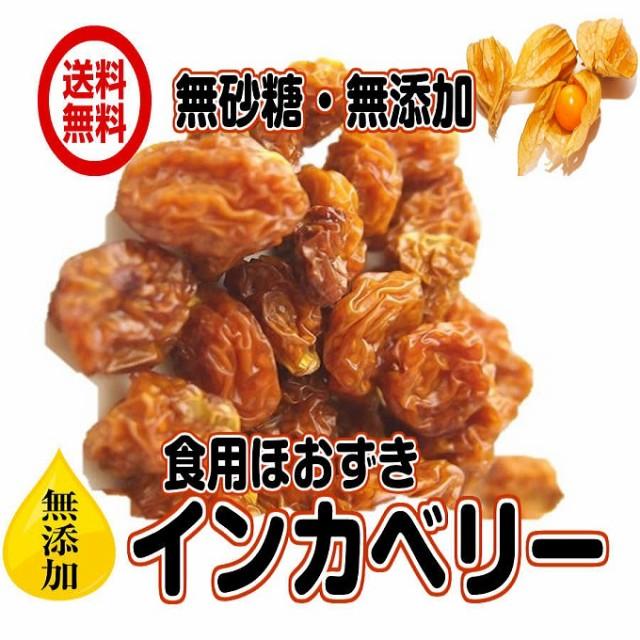 (インカベリー 食用ほおずき 1kg)送料無料 ド...