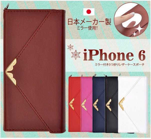 iPhoneケース  ミラー付き iPhone6 / 6s 用 三...