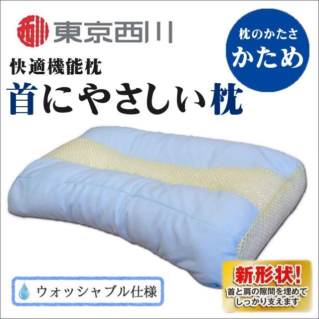 東京西川 新 『首にやさしい枕』 (かため/ハード...