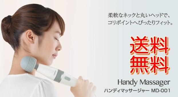 送料無料◆ハンディマッサージャー MD-001 スライ...