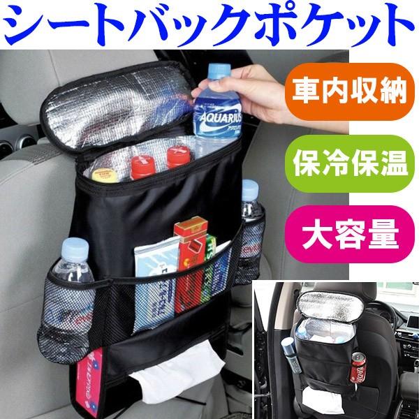 車内収納 シートバックポケット 保冷 保温 車中泊...